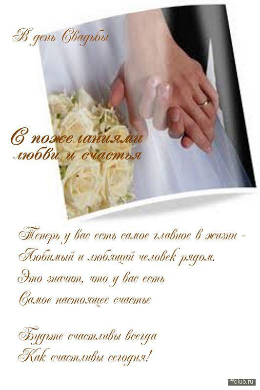 Проза свадебного поздравления