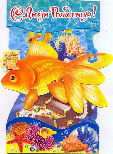 Поздравления на день рождения для рыбы