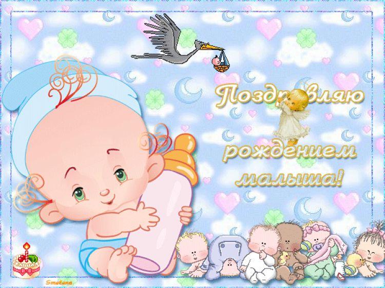 Поздравления с рождения ребенка картинки