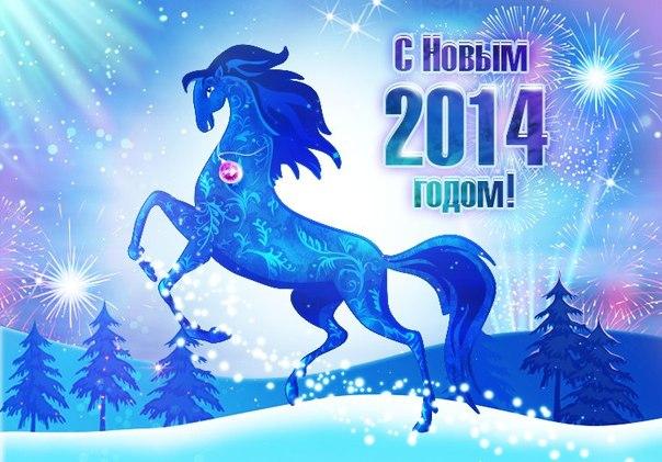 Год лошади 2014 прикольные картинки, красивыми словами
