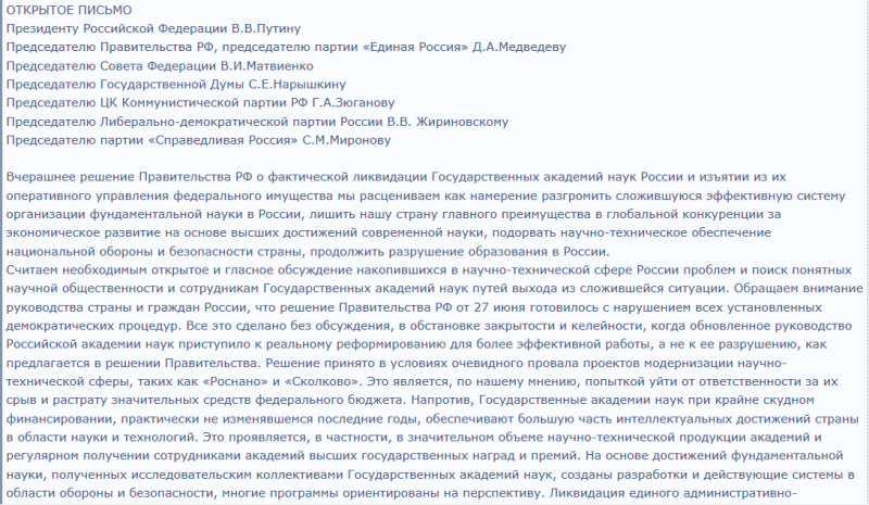 открытое письмо президенту рф путину Матильда про